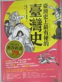 【書寶二手書T1/歷史_AQH】臺灣史上最有梗的臺灣史_黃震南