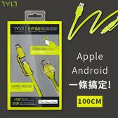 《100cm》2合1充電線 傳輸線 Apple Android 雙向USB LYP-DUO Lightning、Micro USB《SV7366》HappyLife