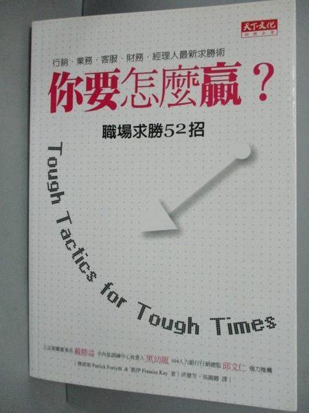 【書寶二手書T3/財經企管_GFP】你要怎麼贏?職場求勝52招_佛席斯、凱伊