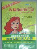 【書寶二手書T1/兒童文學_GAZ】玫瑰的繽紛日記_希拉蕊.瑪凱