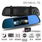 【CORAL】 T6+32G卡 5吋後視鏡行車紀錄器