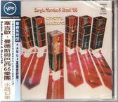 【正版全新CD清倉 4.5折】塞吉歐‧曼德斯與巴西66樂團 / 水晶幻象