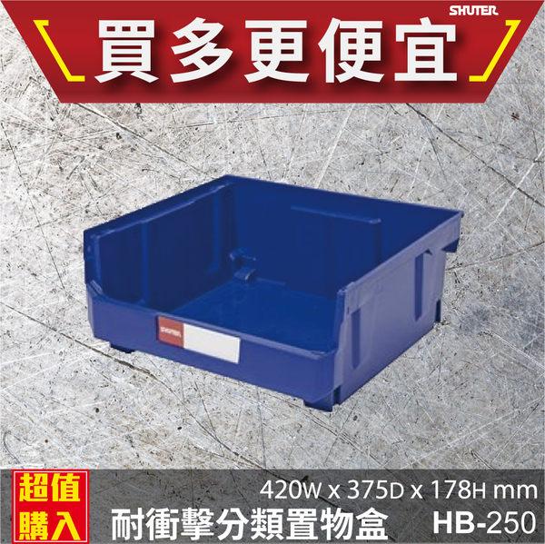 【樹德效率收納】 HB-250 耐衝擊 分類置物盒 效率盒 置物盒 高荷重 儲存盒 分類盒 效率車