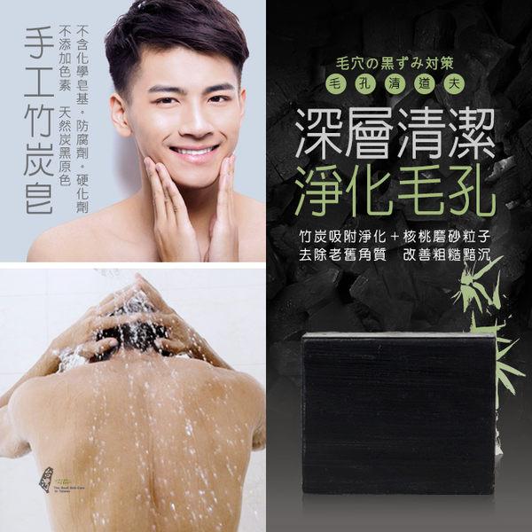 MOMUS 竹取炭潔膚皂 90g