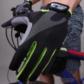 騎行手套男女防滑耐磨半全指夏天薄款運動登山戶外自行車健身裝備  街頭布衣