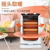 取暖機取暖器小太陽家用節能電暖器搖頭暖風機臺式烤火爐省電暖氣LX 220V 聖誕交換禮物