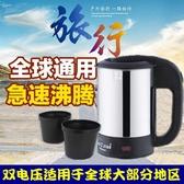 雙電壓旅行電熱水壺迷你304不銹鋼美國日本110V220伏小燒水杯0.5L