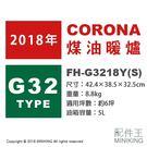 【配件王】日本代購 空運 CORONA ...