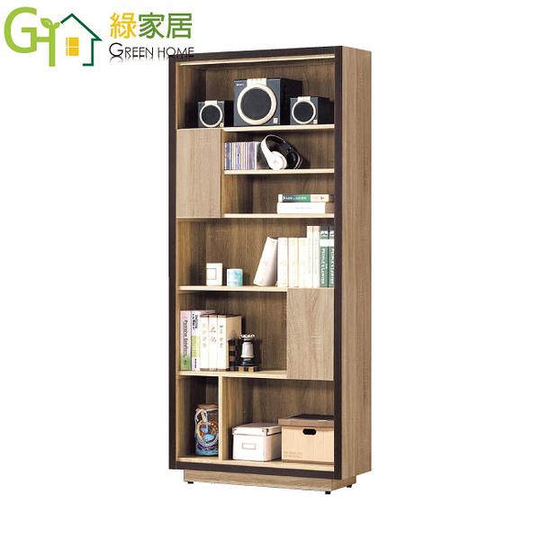 【綠家居】沙蘿蒂 時尚2.7尺木紋書櫃收納櫃
