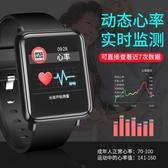 智慧手錶 彩屏智慧手環電子多功能運動睡眠健康男女老人監測量游泳跑步計步器手錶 雙12