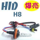 「炫光LED」HID-H8  氙氣大燈 霧燈 比LED亮 HID大燈 H8燈泡  機車HID 汽車HID 汽機車HID燈泡