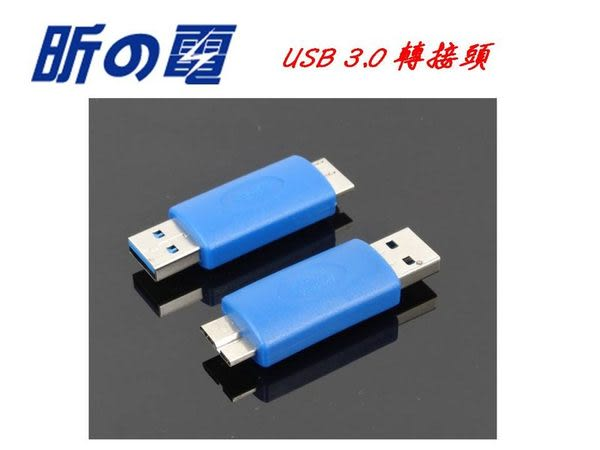 【世明國際】USB 3.0 轉接頭 USB公轉micro 公轉Micro B公轉接頭 公轉公/直通/直插/硬碟轉換 插頭 接頭