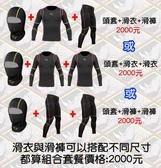 [安信騎士]  夢工廠 冰涼滑衣套餐下標區 [滑衣/滑褲/頭套] 台灣製 速乾纖維網層