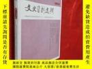 全新書博民逛書店文史資料選輯(第一七0輯) 【16開】, 未開封Y9008 中國