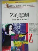 【書寶二手書T2/一般小說_KNK】Z的悲劇_艾勒里.昆恩