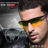 夜視鏡日夜兩用司機鏡開車駕駛眼鏡防遠光燈新飛行員鋁鎂偏光太陽鏡男士 蘿莉小腳ㄚ