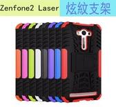 炫紋 華碩 ASUS ZenFone2 Laser  ZE550KL 手機殼 支架 防摔盔甲 二合一 ZE500KL 保護套 手機套