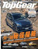 TopGear Taiwan 極速誌 11月號/2019 第49期