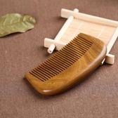 天然正品綠檀木小梳子隨身木頭梳子便攜兒童迷你檀香木梳細齒女孩yoki