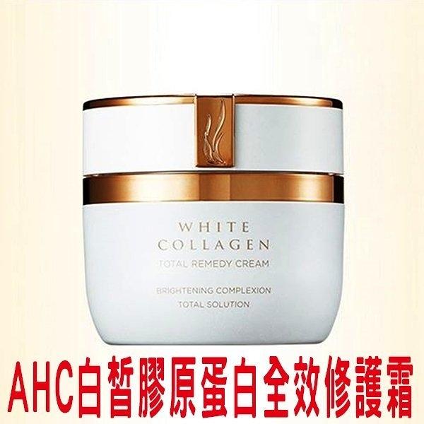 AHC白皙膠原蛋白全效修護霜 美白修復霜 膠原蛋白精華霜 日夜皆可用 全效修復肌膚