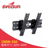 Eversun CMW-350/32吋~55吋可調式壁掛架