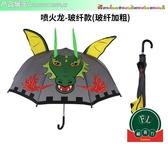現貨 兒童雨傘可愛卡通傘男女寶寶迷妳小童傘【福喜行】