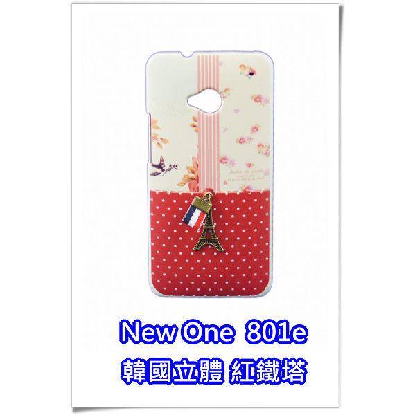 [ 機殼喵喵 ] HTC New One (M7) 801e 新一機 手機殼 39 韓國立體 外殼 紅鐵塔