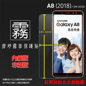 ◆霧面螢幕保護貼 SAMSUNG 三星 Galaxy A8 (2018) SM-A530F/A8+ A8 Plus (2018) SM-A730F 保護貼 軟性 霧貼 保護膜
