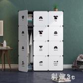 衣柜簡易組裝塑料布衣櫥出租屋臥室省空間板式簡約現代經濟型柜子 js9896『科炫3C』