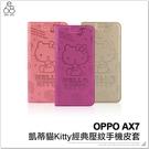 OPPO AX7 Kitty 經典壓紋 手機殼 三麗鷗 凱蒂貓 皮套 保護殼 手機皮套 手機套 掀蓋 保護套