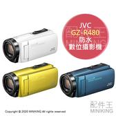 日本代購 空運 JVC GZ-R480 數位攝影機 防水 防塵 耐衝擊 耐低溫 長時間攝影 32GB