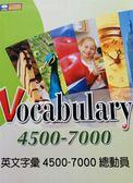 (二手書)英文字彙4500-7000總動員 = Vocabulary 4500-7000