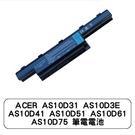 宏碁筆電電池AS10D51 (電池全面優...