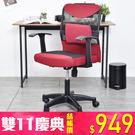 電腦椅 辦公椅 書桌椅 凱堡 透氣高靠背...