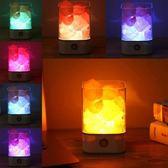 鹽燈 水晶鹽燈浪漫溫馨女生日禮物創意臥室氛圍床頭台燈插電夢幻小夜燈 玩趣3C