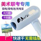 美術聯考吹風機專用電池款無線插充電寶式的電動usb美術生藝考試 繽紛創意家居