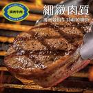 【免運直送】澳洲安格斯黑牛厚切凝脂牛排6片組(300公克/1片)