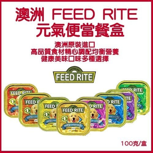 *WANG *澳洲原裝 FEED RITE 元氣便當-單盒/100g