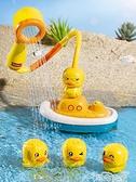 洗澡玩具小黃鴨寶寶洗澡玩具兒童戲水電動花灑神器網紅洗澡玩具噴水小鴨子 雲朵