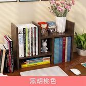 簡約現代學生收納架桌面書架簡易桌上置物架辦公室折疊迷你小書架igo 全館免運