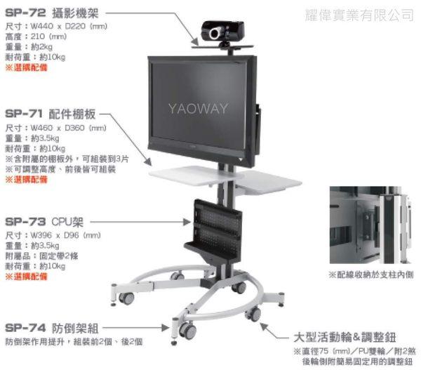 【耀偉】SP-74配件(電視架/壁掛架/電視櫃/TV架/LCD架)