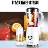 九陽榨汁機家用水果小型全自動果蔬多功能炸果汁輔食料理機榨汁杯  9號潮人館