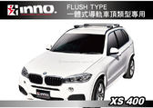 ||MyRack|| INNO XS400 FLUSH TYPE 附帶一體式導軌車頂類型專用 橫桿 車頂架
