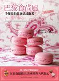 (二手書)巴黎食尚風:手作馬卡龍&法式泡芙