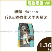 寵物家族-紐頓Nutram-I20三效強化犬羊肉糙米1.36kg