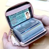 卡包女小巧短款零錢包卡包一體女士超薄簡約大容量多卡位證件卡套「時尚彩虹屋」