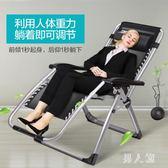躺椅折疊午休功能便攜靠椅子家用沙灘懶人成人折疊床 QW9020『男人範』