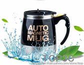 全自動攪拌杯咖啡杯磁化杯電動懶人創意宿舍辦公304不銹鋼磁化水「Top3c」