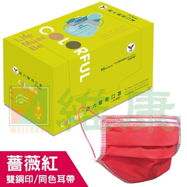 南六醫用彩色口罩(薔薇紅)50入/盒 (雙鋼印)*維康
