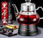 申花黑茶煮茶器電熱全自動蒸茶壺普洱黑茶家用壺養生壺蒸汽煮茶壺-享家